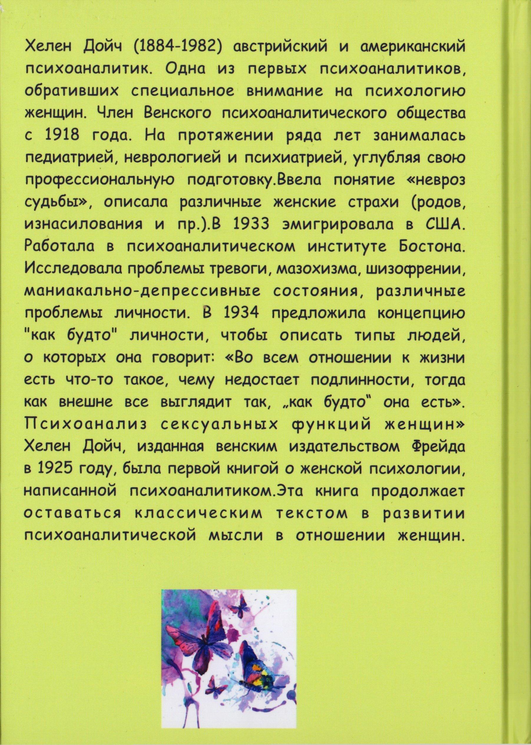 Хелен дейч психология женской сексуальности 1925